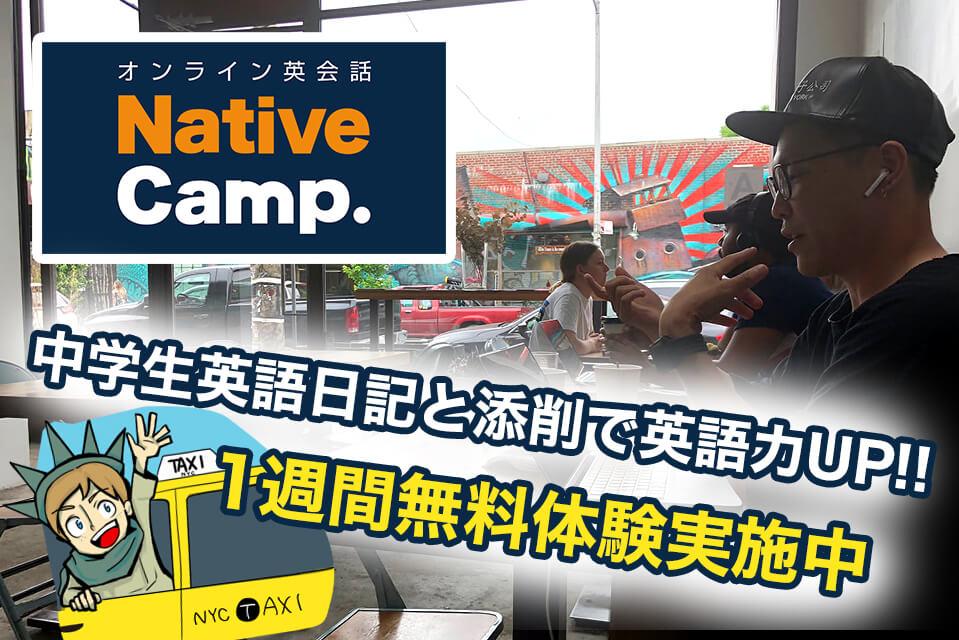 ネイティブキャンプを受講している時の写真