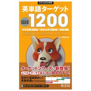 英単語ターゲット1200の単語帳の写真