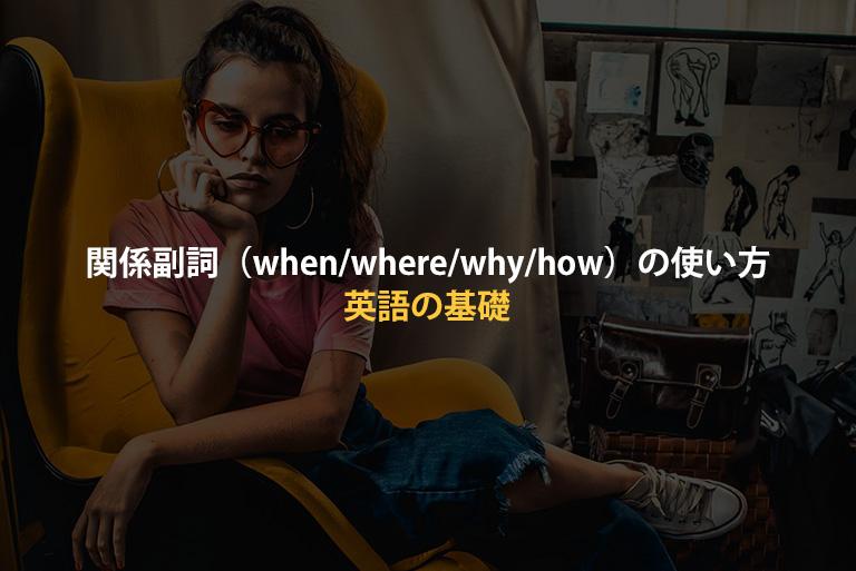 前置詞+関係代名詞は関係副詞(when/where/why/how)に置き換えて使おうの記事のアイキャッチ写真