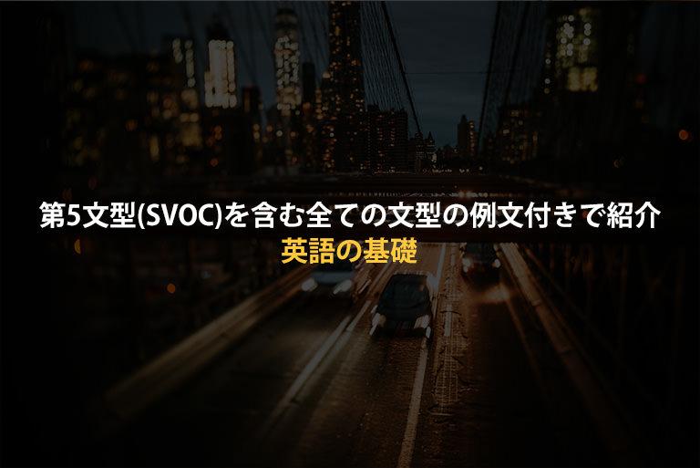 英語の基礎!第5文型(SVOC)を含む全ての文型を例文付きで紹介しますの記事のアイキャッチ写真