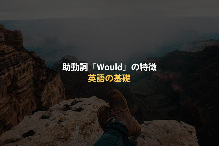 助動詞「Would」の4つの特徴を知って、苦手意識を克服しよう!の記事のアイキャッチ写真