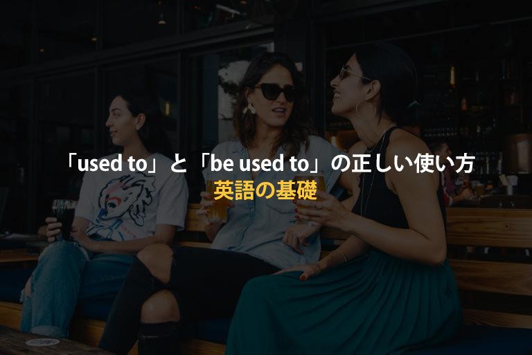 英語が苦手な人でもわかる!「used to」と「be used to」の正しい使い方の記事のアイキャッチ写真