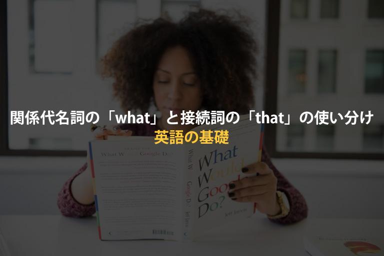英語苦手な人向け!関係代名詞の「what」と接続詞の「that」の使い分けの記事のアイキャッチ写真