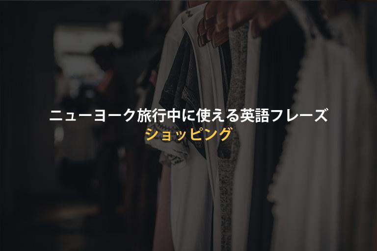 英語が話せなくてもOK!ニューヨーク旅行中に買い物で使える英語フレーズの記事のアイキャッチ写真