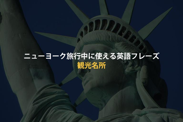 英語が話せなくてもOK!ニューヨークの観光名所で使える英語フレーズの記事のアイキャッチ写真