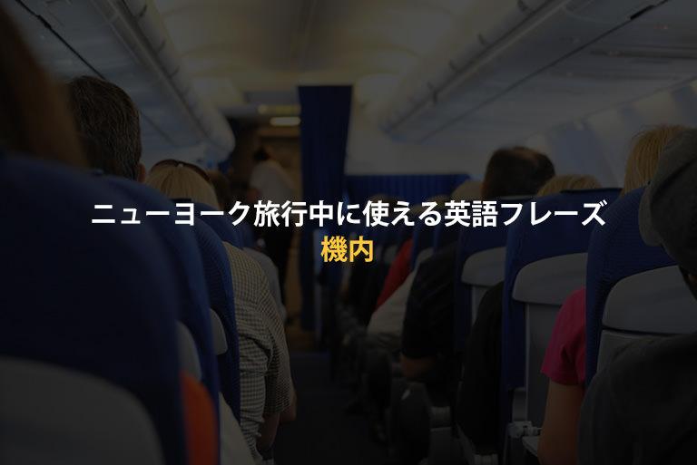 英語が話せなくてもOK!ニューヨーク旅行の際に機内で使える英語フレーズの記事のアイキャッチ写真