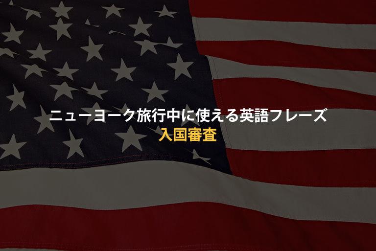 英語が話せなくてもOK!ニューヨーク旅行の際に入国審査で使える英語フレーズの記事のアイキャッチ写真