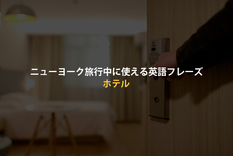 英語が話せなくてもOK!ニューヨーク旅行で宿泊するホテルで使える英語フレーズの記事のアイキャッチ写真