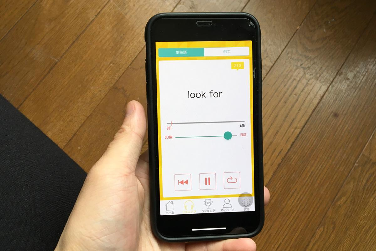 ターゲット1200のアプリ画面の写真