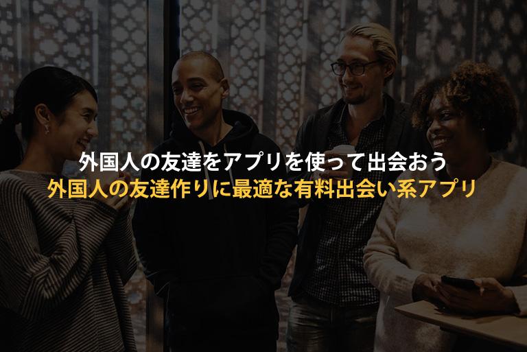 経験者が語る!英語を勉強するために海外または日本に住む外国人と有料出会い系アプリを使って出会う方法の記事のアイキャッチ写真