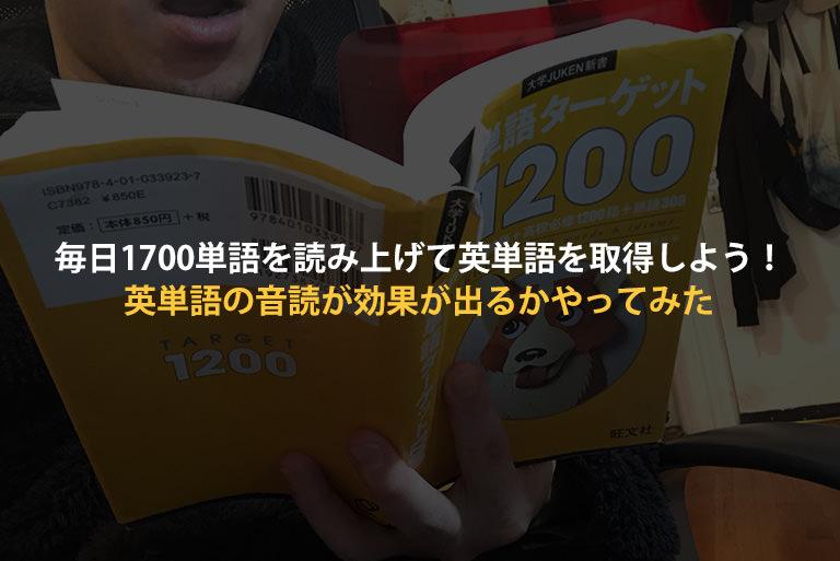 【体験談】英語苦手な自分が1ヶ月毎朝1700単語音読する単語勉強法を実際にやってみたの記事のアイキャッチ写真