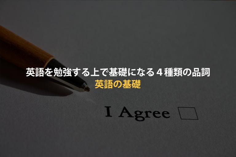 猿でもわかる!英語を勉強する上で基礎になる4種類の品詞の意味の記事のアイキャッチ写真