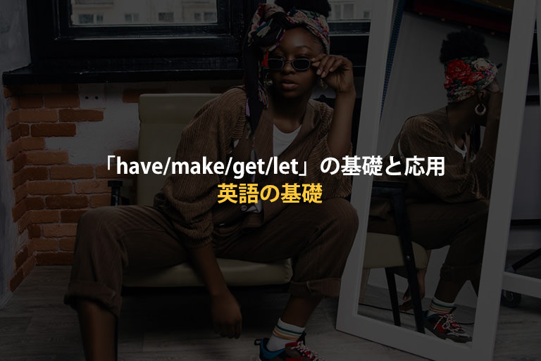 英語嫌い大歓迎!使役動詞「have/make/get/let」の基礎と受け身(過去分詞)と受動態の使い方の記事のアイキャッチ写真