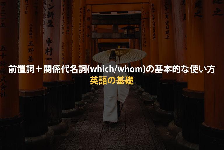 イディオム覚えないと辛い!前置詞+関係代名詞(which/whom)の基本的な使い方の記事のアイキャッチ写真